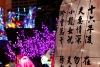 Nouvel An à Tsim Sha Tsui