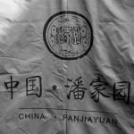 Panjiayuan